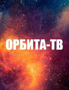 Орбита-ТВ